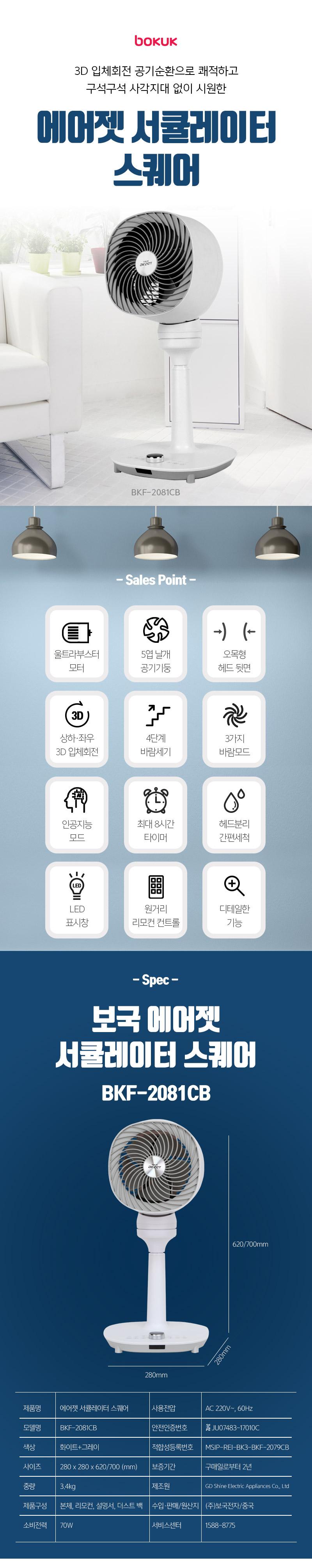 보국BKF-2081CB_상세페이지_01/보국 에어젯 서큘레이터/3D입체회전/공기순환/5엽날개/초저소음/에너지절약/선풍기/공기순환기/장풍팬/써큘레이터/서큘레이터/전용가방/파워팬/토네이도/아웃도어팬/LED랜턴/LED램프/캠피용/캠핑용품/휴대용선풍기/캠핌용선풍기/야외선풍기/박스형선풍기/공기순환기/보국선풍기/스탠드선풍기/좌석용선풍기/리모컨선풍기/리모컨형선풍기/리모콘/리모콘선풍기/리모콘식/가정용선풍기/7인치/7인치선풍기/14인치선풍기/15인치선풍기/16인치선풍기/17인치선풍기/대형선풍기/탁상용선풍기/책상용선풍기/미니선풍기/업소용선풍기/거실용선풍기/5엽선풍기/3엽선풍기/시원한선풍기/전자식선풍기/사무실선풍기/여름/여름가전/여름용품/더위사냥/시원한바람/리모컨식/전자식/미니/선물/크리스마스/효도/여친/남친/기념일/추석/명절