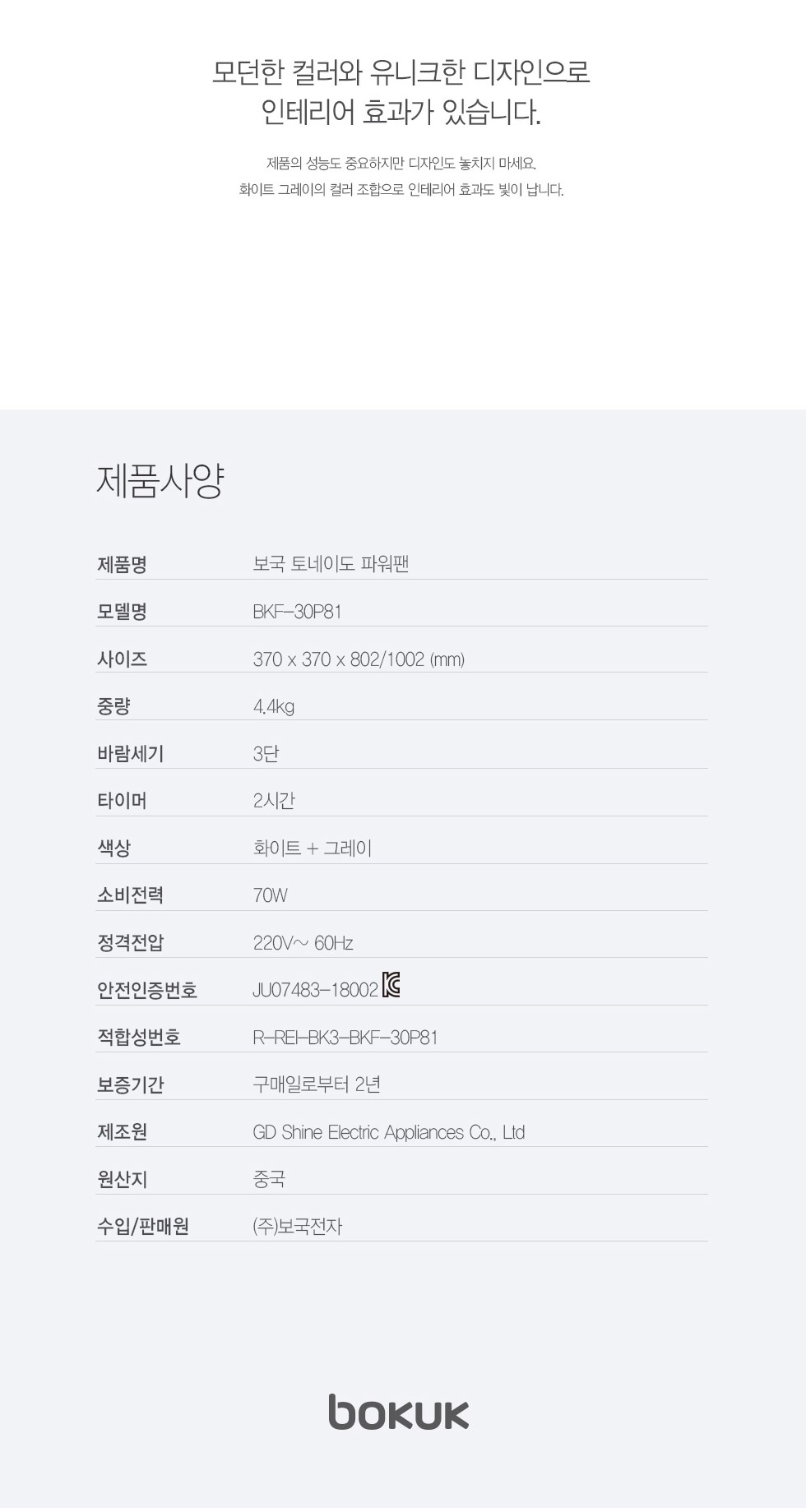 보국BKF-30P81_상세페이지_04/제품사양