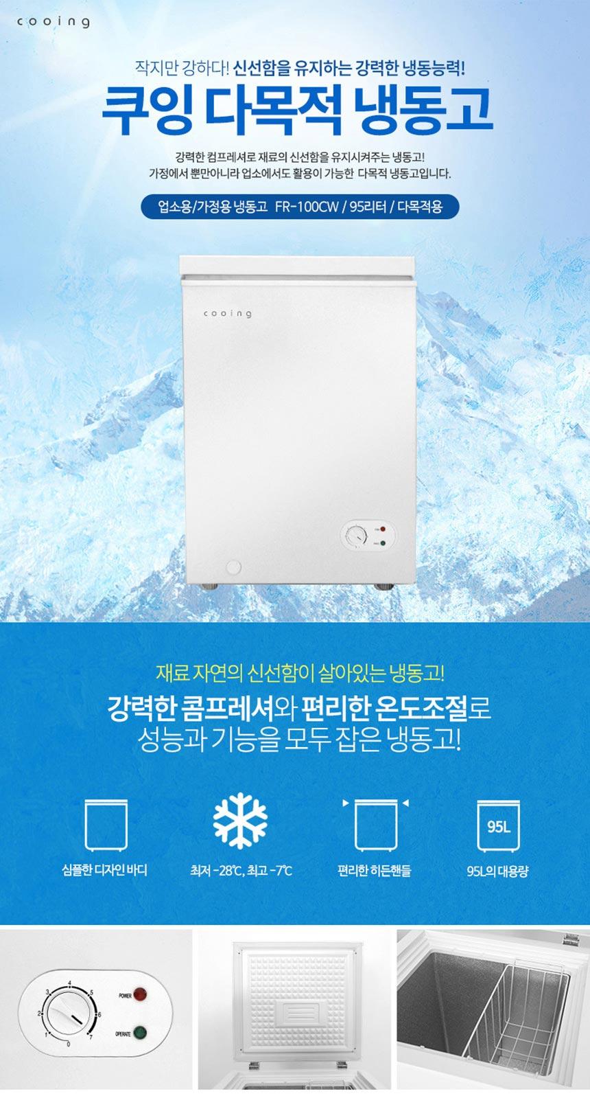 상세페이지1, FR-100CW, 쿠잉 다목적 냉동고, 95L