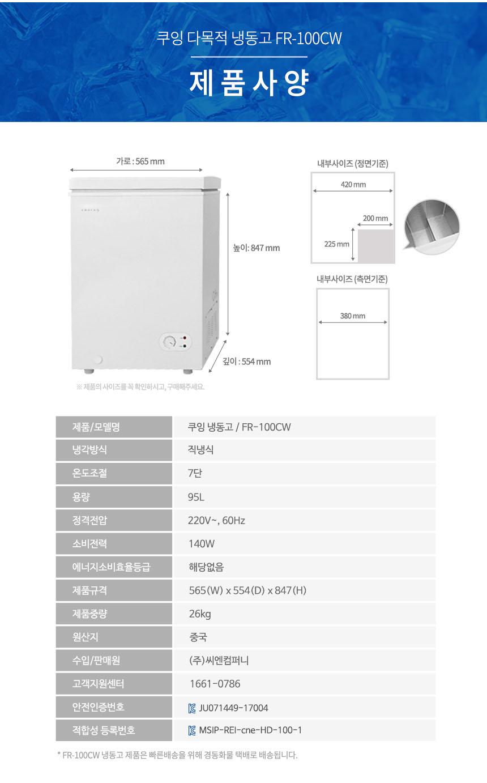 상세페이지5, FR-100CW 제품사양