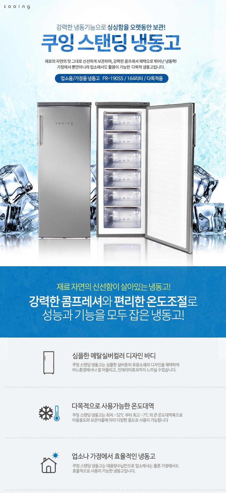 상세페이지1, FR-190SS, 쿠잉 스탠딩 냉동고, 164L, 업소용, 가정용, 다목적용