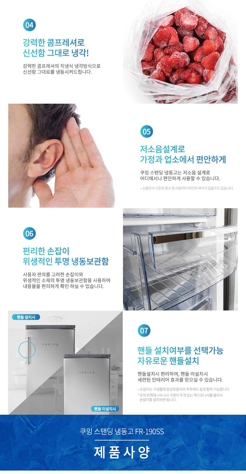 상세페이지5, 신선함, 저소음설계, 편리한 손잡이, 투명냉동보관함, 자유로운 핸들설치