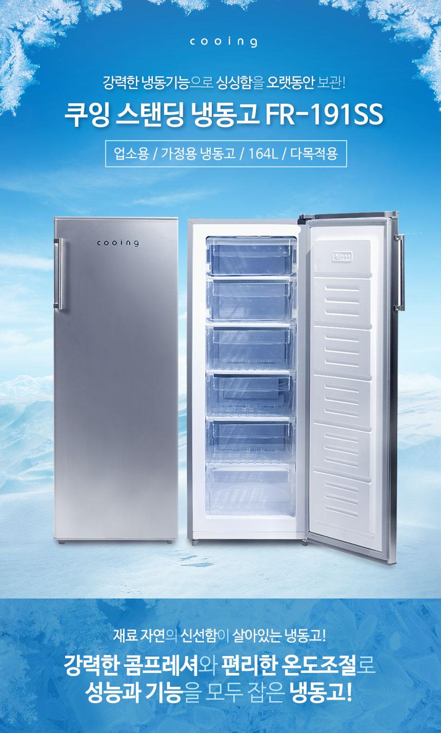 상세페이지1, FR-191SS, 쿠잉 스탠딩 냉동고, 164L, 업소용, 가정용, 다목적용