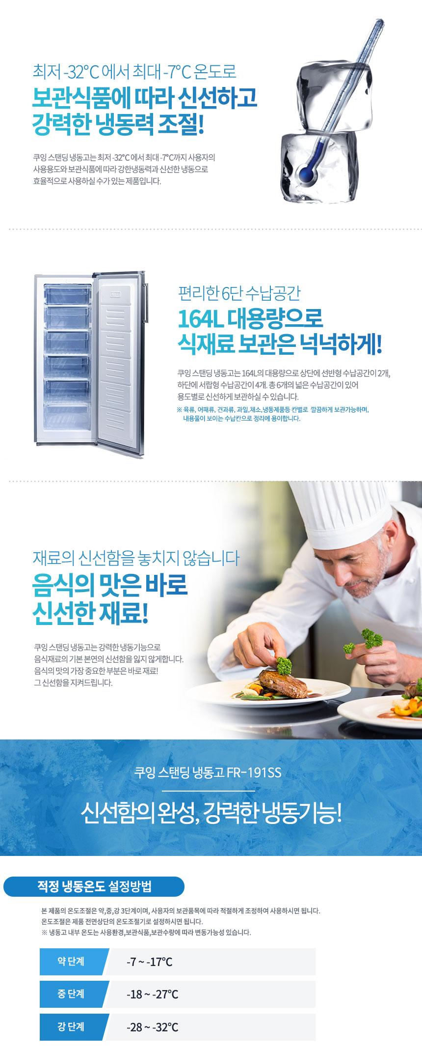 상세페이지3, 서랍식냉동고, 대용량