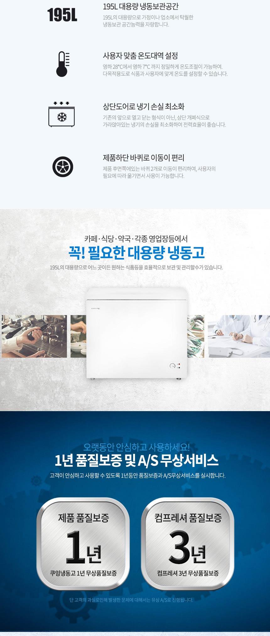 상세페이지2, 화이트, 심플, 디자인, 대용량 냉동보관공간, 1년품질보증 및 A/S 무상서비스