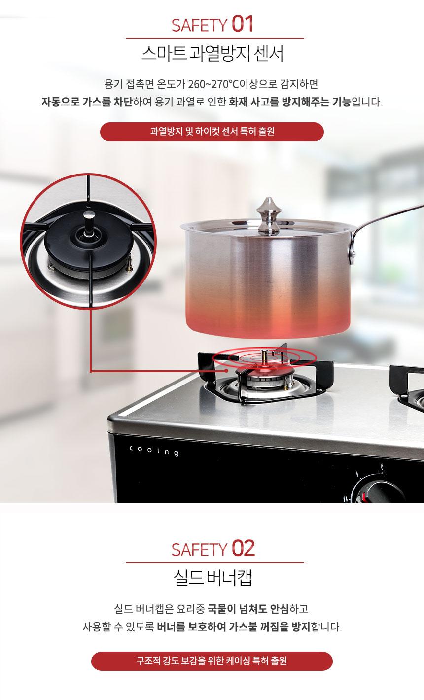 상세페이지 3, 스마트 과열 방지 센서, 과열방지 및 하이컷 센서 특허 출원, 실드 버너캡