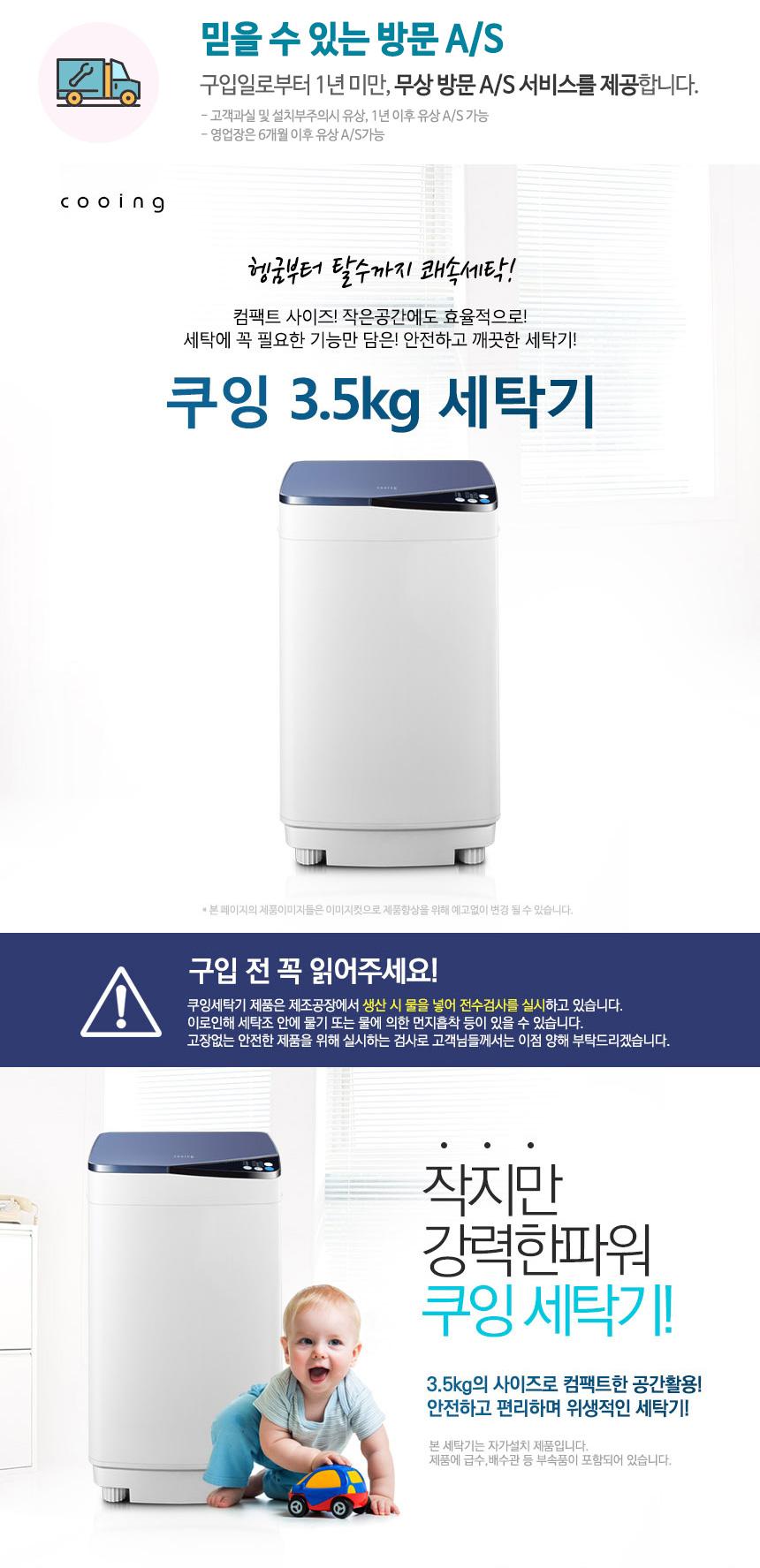 상세페이지1, LW35P1,쿠잉 세탁기, 3.5kg, 컴팩트 사이즈, 자취생 세탁기