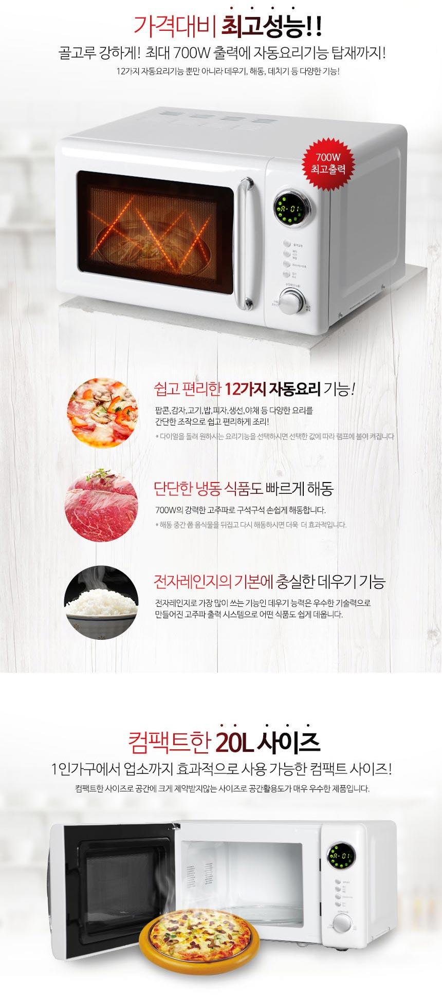 상세페이지 3, 가격대비 최고 성능, 700W출력, 자동 요리 기능 탑재, 해동기능, 데우기 기능, 컴팩트사이즈