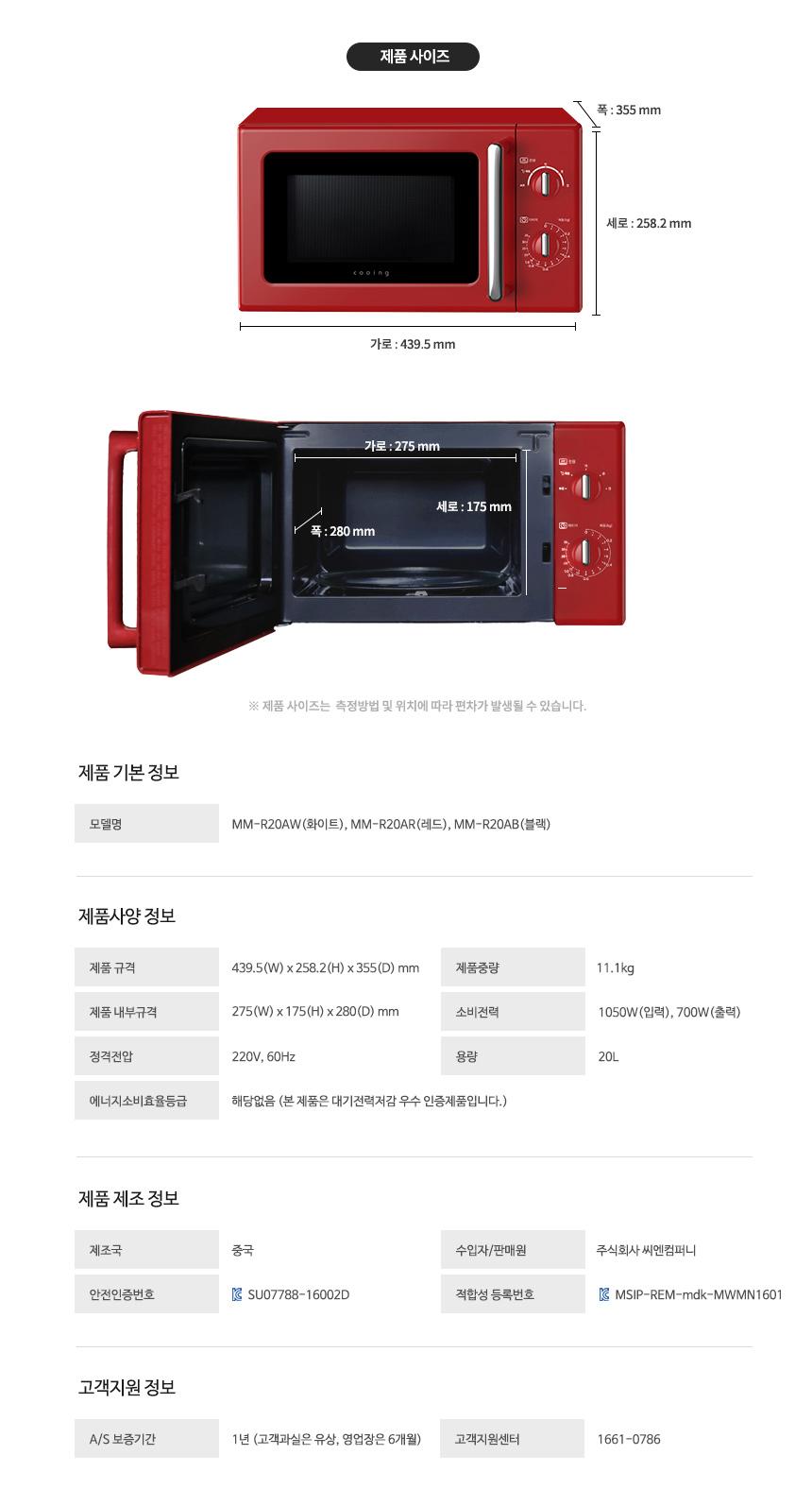 상세페이지 6, MM-R20A 제품사양