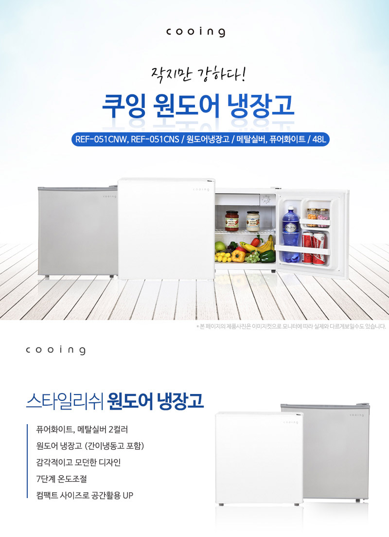 상세페이지 1, REF-051CNW, 쿠잉 원도어 냉장고, 퓨어 화이트, 48L