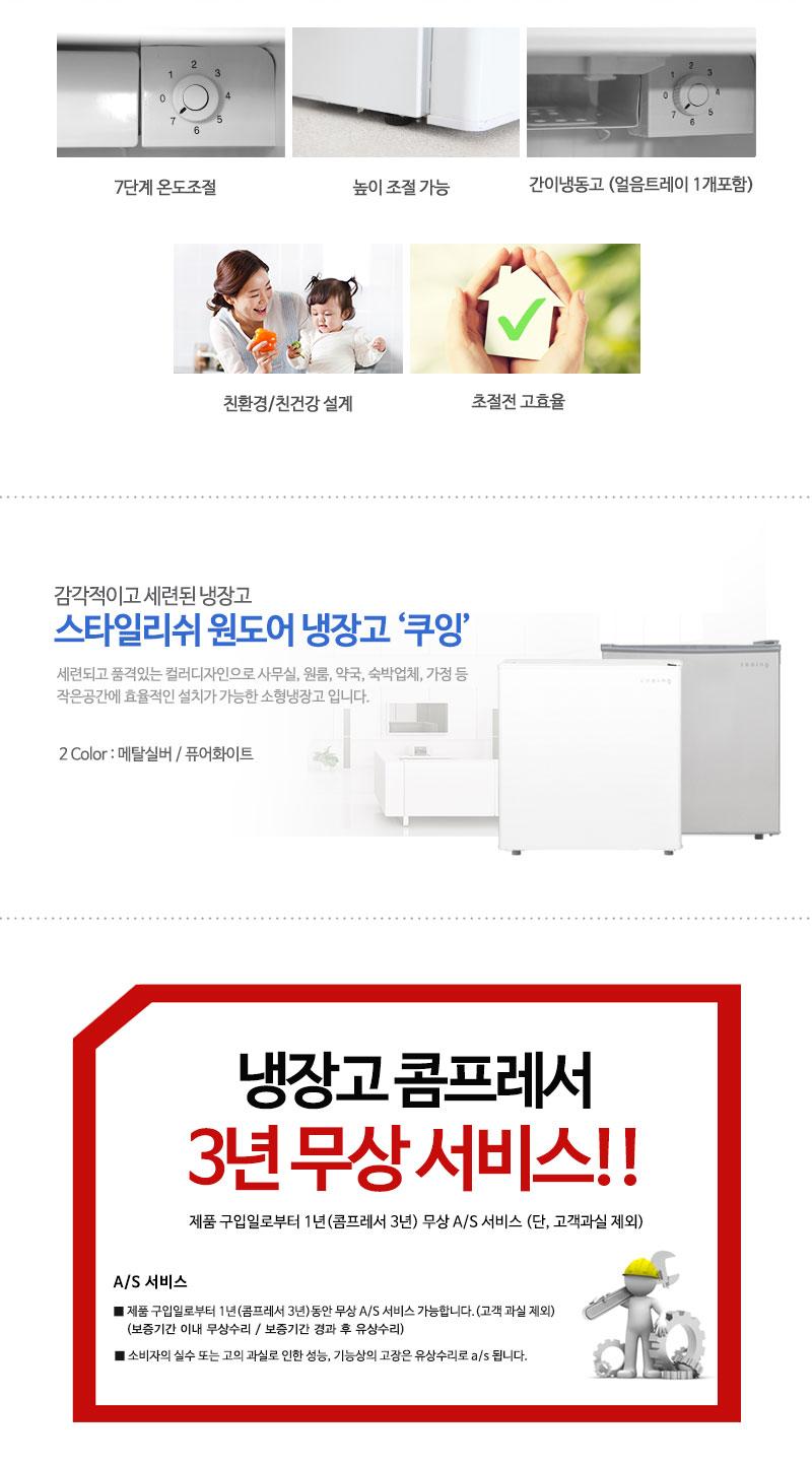상세페이지 4, 냉장고 콤프레셔 3년 무상 서비스