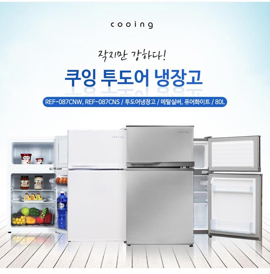 상세페이지 1, 쿠잉 투도어 냉장고, REF-087CNW, 퓨어 화이트, 80L