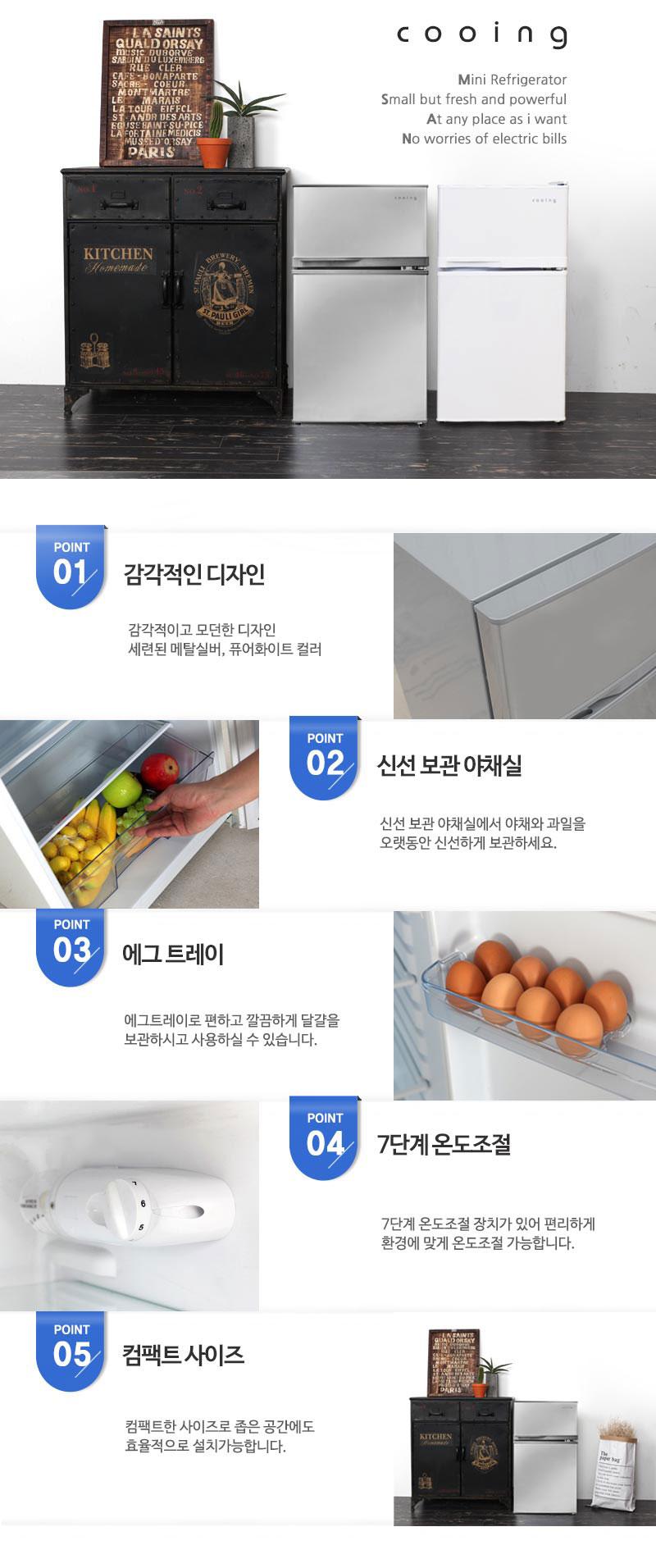 상세페이지 3, 감각적인 디자인, 신선 보관 야채실, 에그 트레이, 7단계 온도 조절, 컴팩트 사이즈