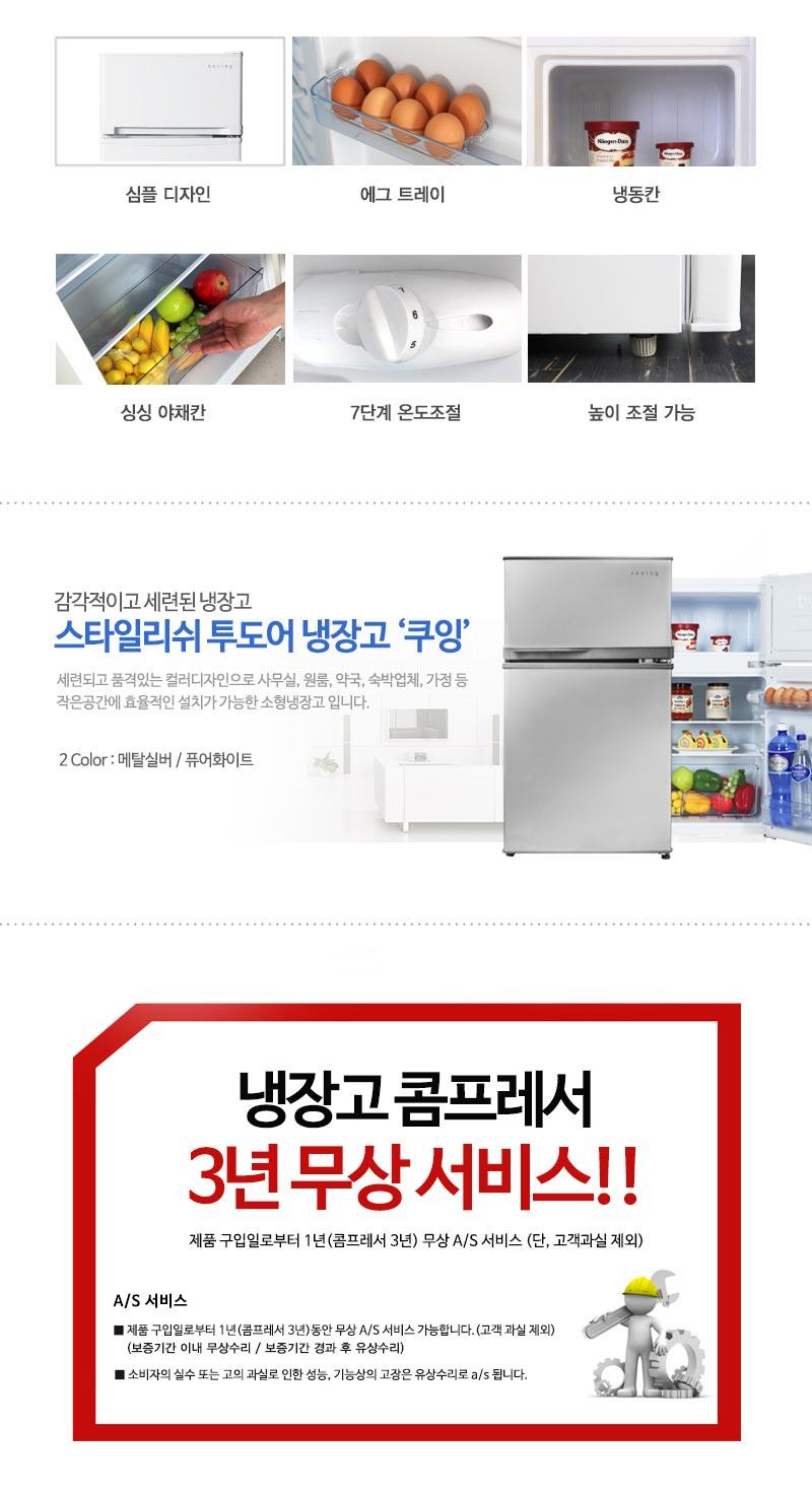 상세페이지 4, 냉장도 컴프레셔 3년 무상 서비스