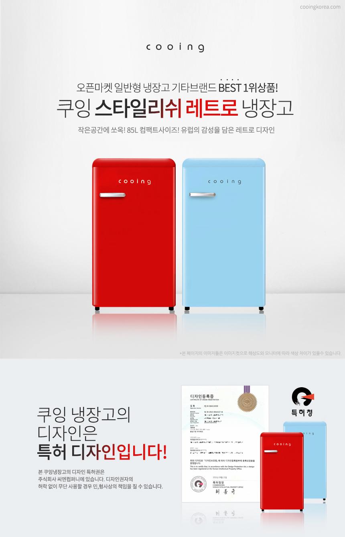 상세페이지 1, 쿠잉 스타일리쉬 레트로 냉장고, 베스트 1위상품, REF-90CN, 쿠잉 특허 디자인