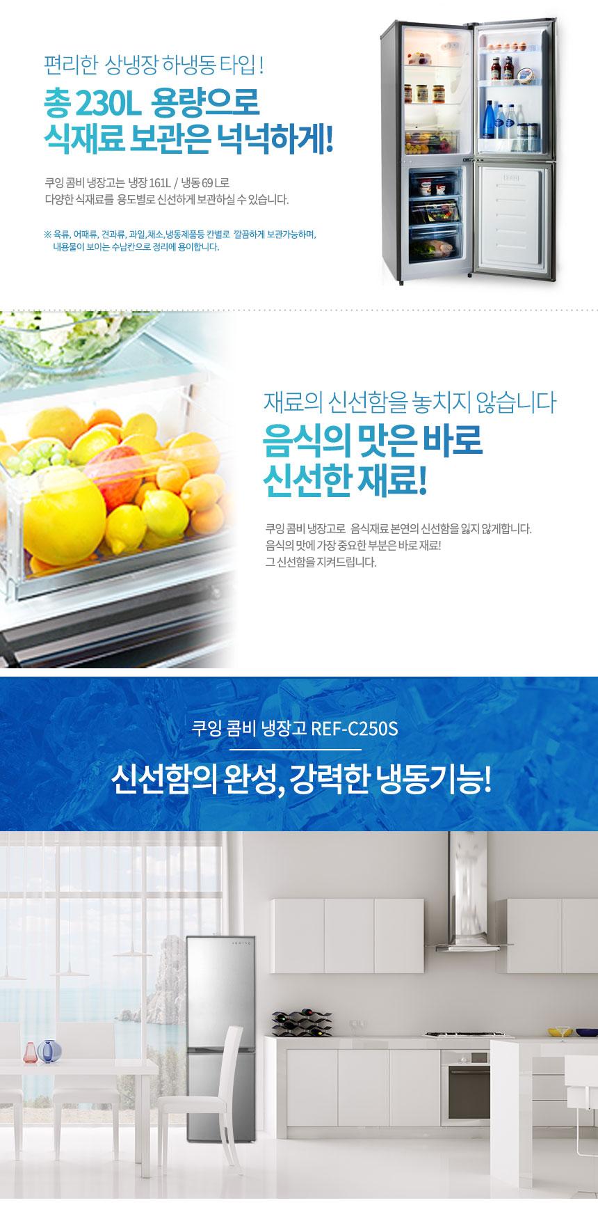 상세페이지 3, 넉넉한 식재료 보관, 강력한 냉동기능