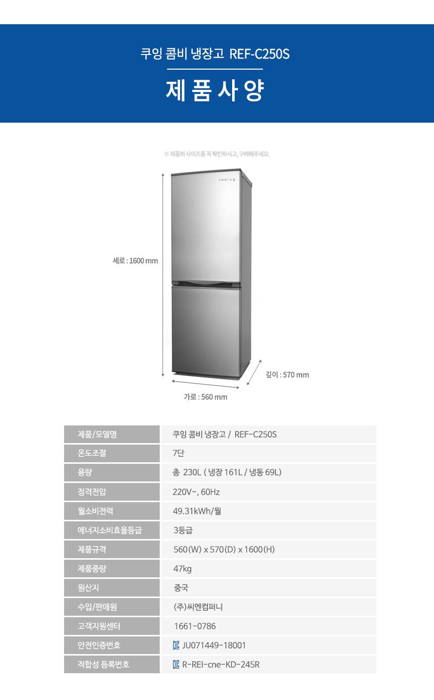 상세페이지 6, REF-C250S 제품사양