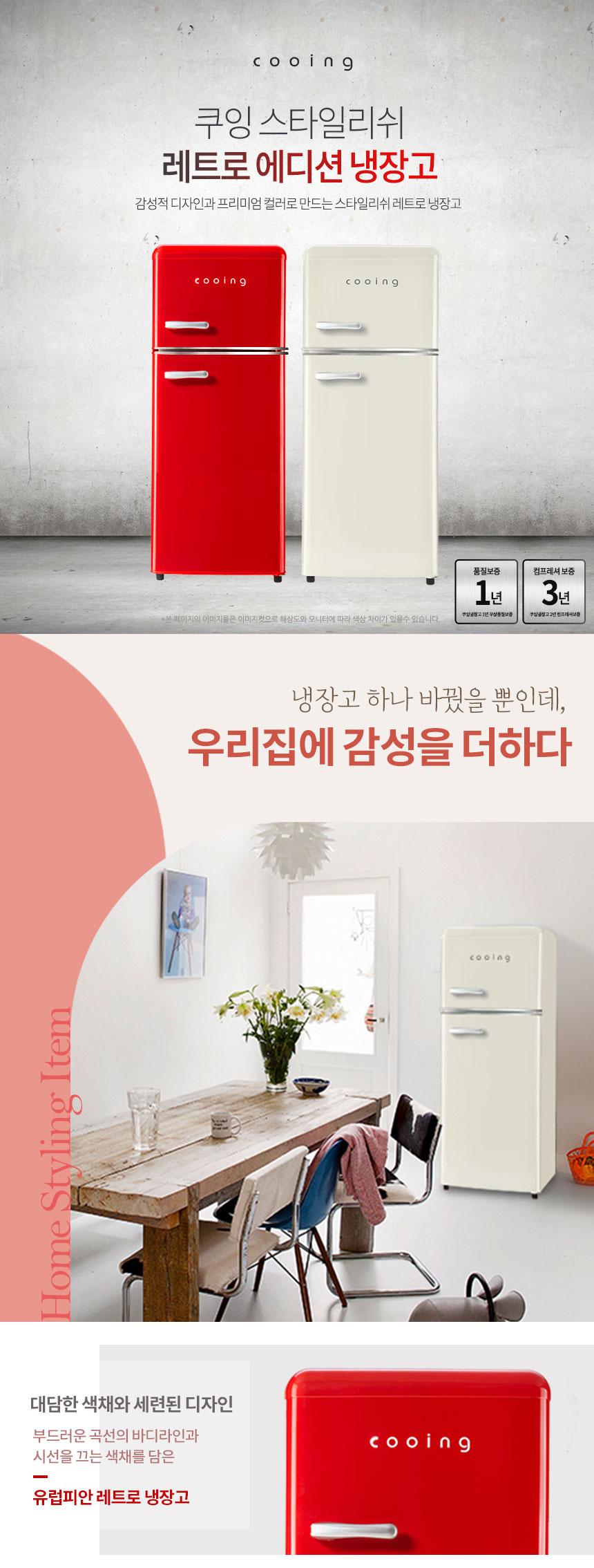 상세페이지 1, 쿠잉 스타일리쉬, 레트로 에디션 냉장고, REF-D121R, 1년 무상보증, 3년 컴프레셔보증