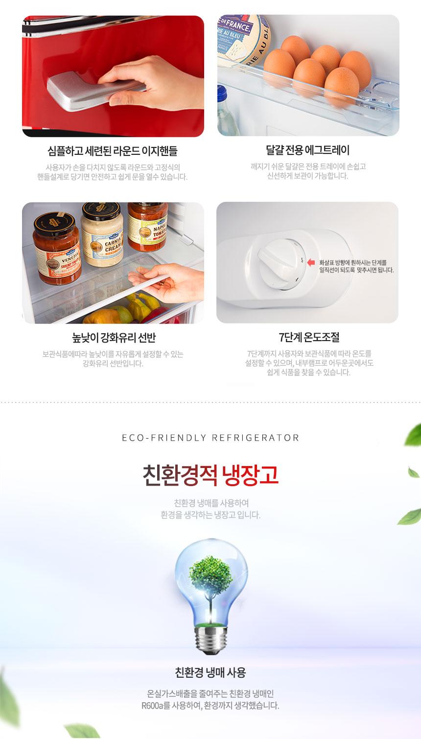 상세페이지 4, 에너지소비효율1등급, 친환경 냉매 사용, 냉장실 냉동실 분리