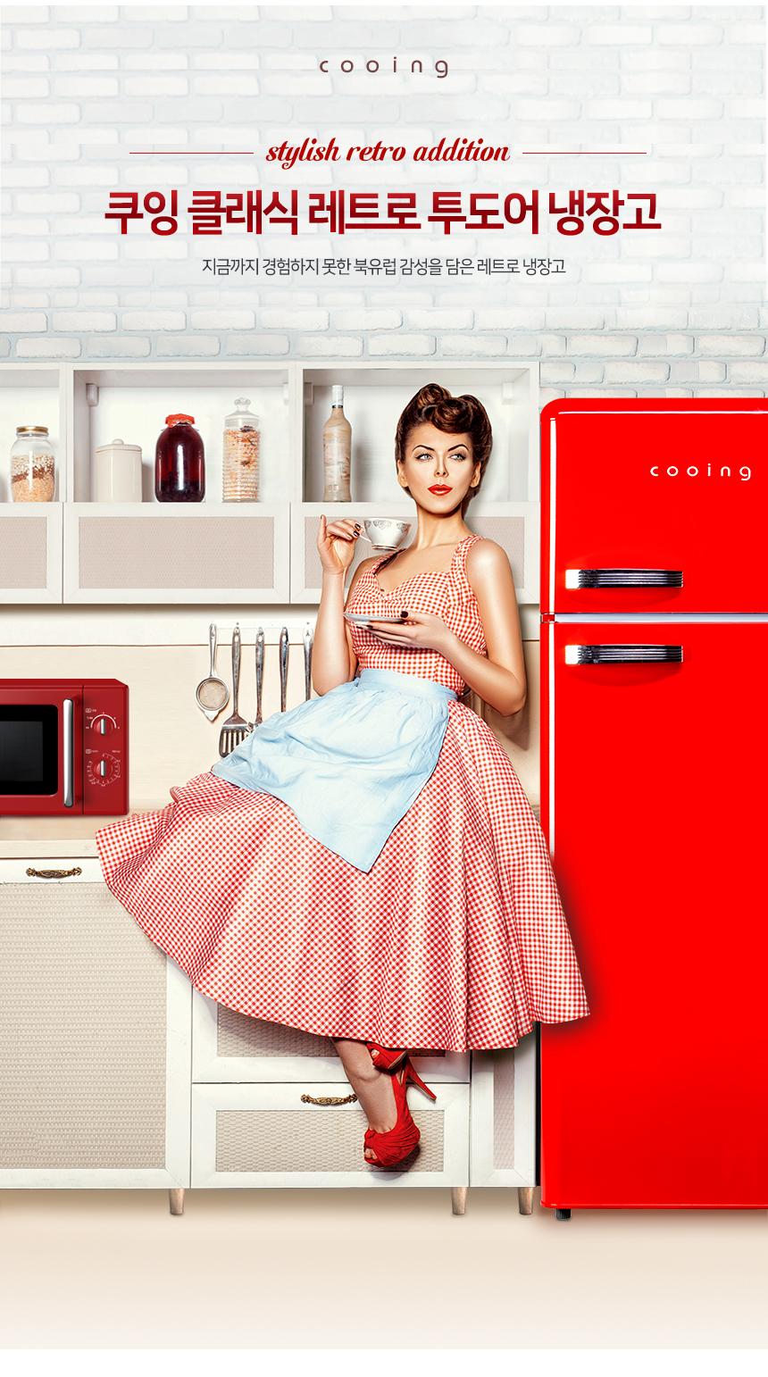 상세페이지 1, 쿠잉 스타일리쉬, 레트로 에디션 냉장고, REF-D215R, 1년 무상보증, 레트로, 냉장고