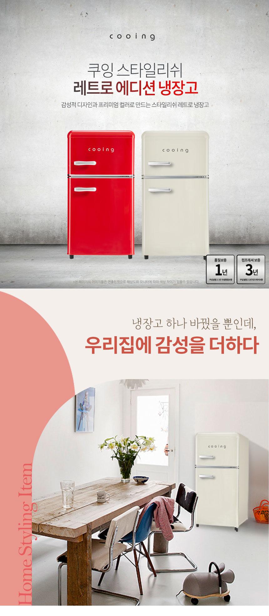 상세페이지 1, 쿠잉 스타일리쉬 레트로 에디션 냉장고