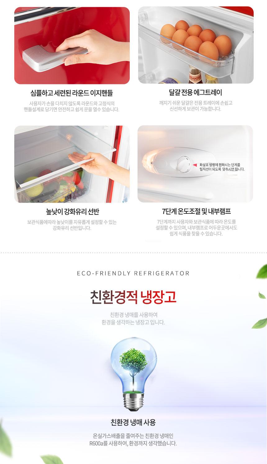 상세페이지 5, 에너지 소비효율 1등급, 경제적, 친환경적 냉장고