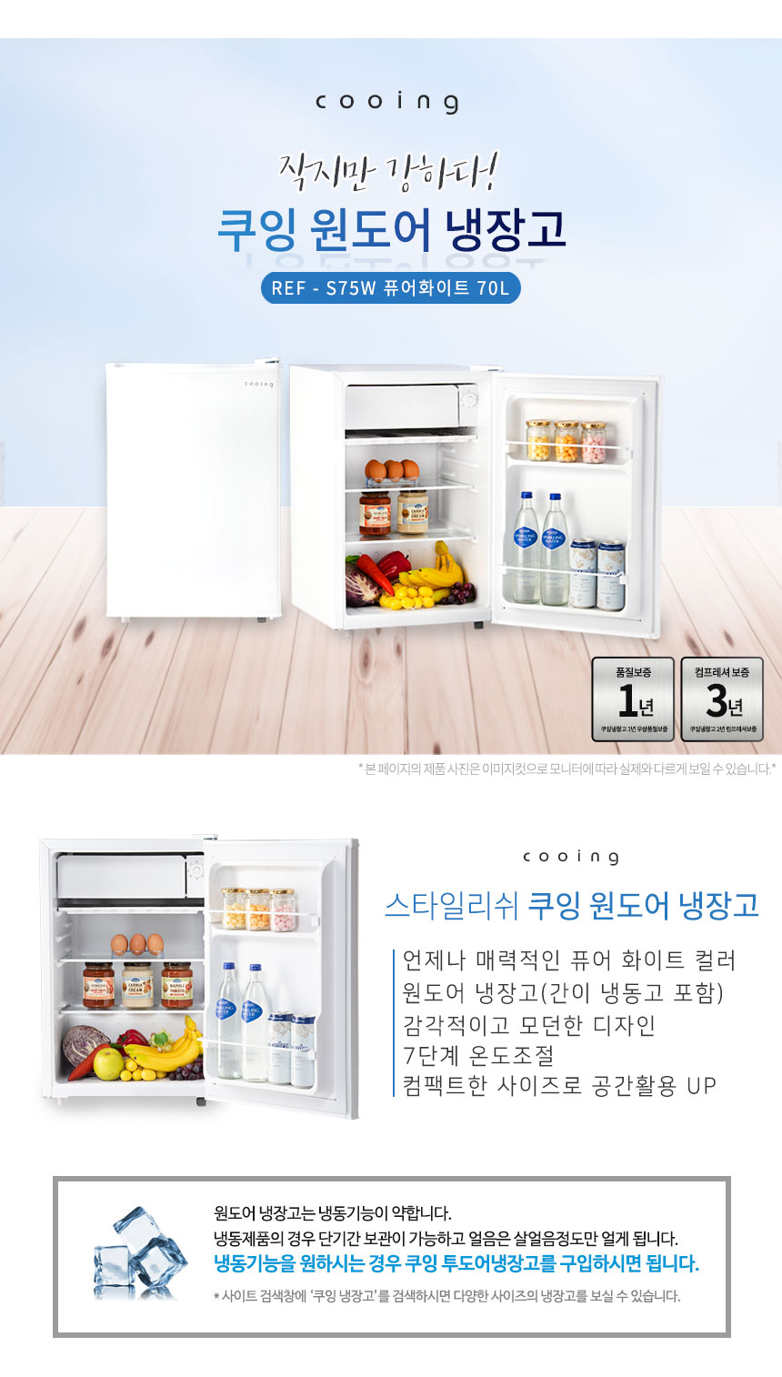 상세페이지 1, 쿠잉 원도어 냉장고, REF-S75W, 퓨어화이트, 70L