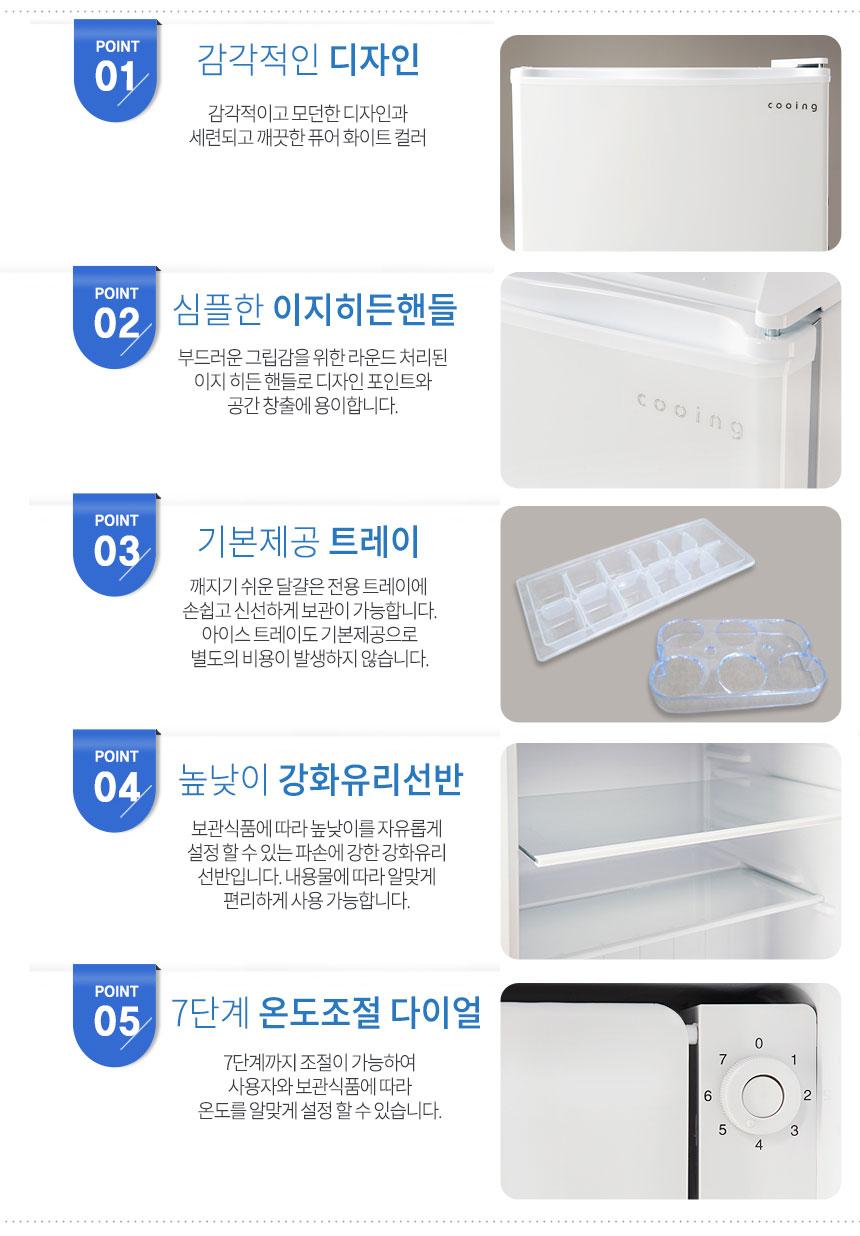 상세페이지 2, 냉장고 제품 특징