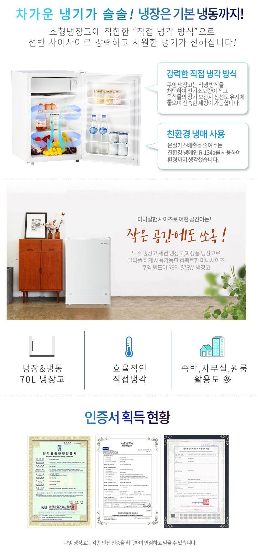상세페이지 3, 소형냉장고, 직접냉각방식, 친환경 냉매 사용, 숙박, 사무실, 원룸, 인증서획득현황