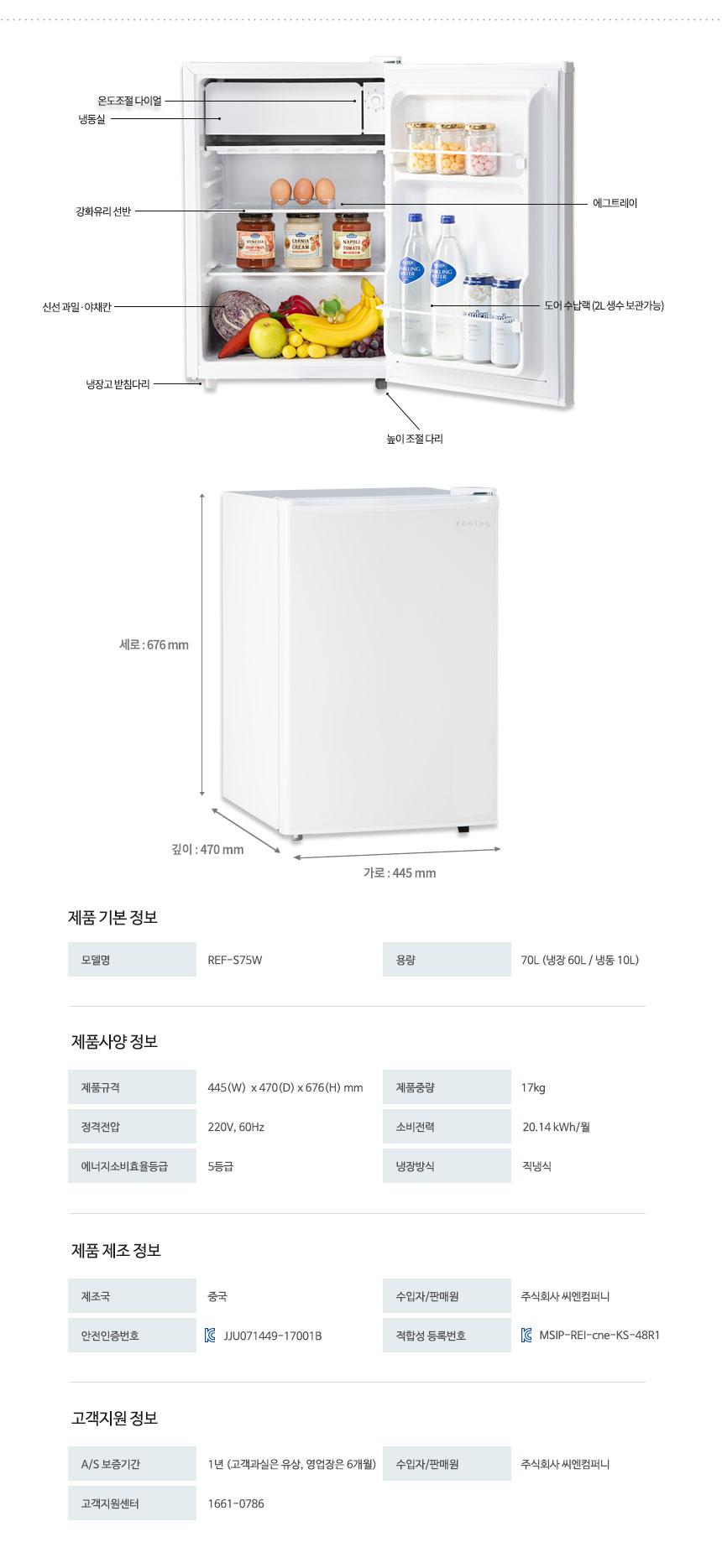 상세페이지 5, REF-S75W 제품사양