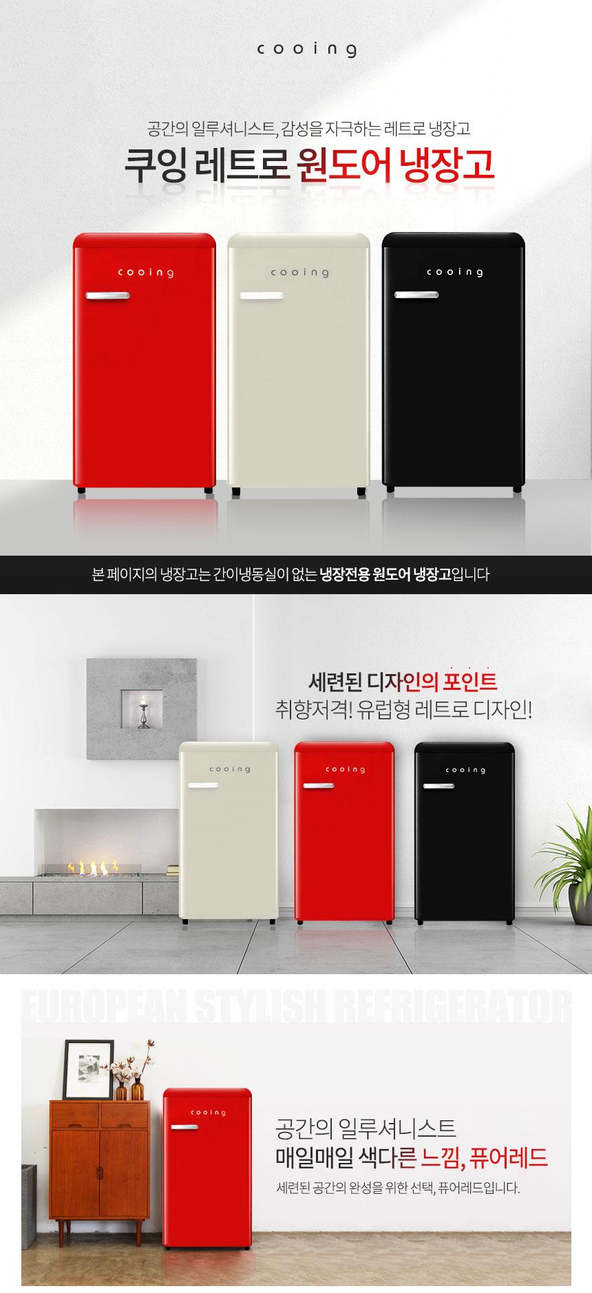 상세페이지 1, 쿠잉레트로원도어냉장고, 냉장전용, 유럽형레트로디자인, REF-S92R, REF-S92BK