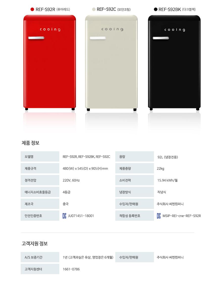 상세페이지 5, REF-S92 제품사양