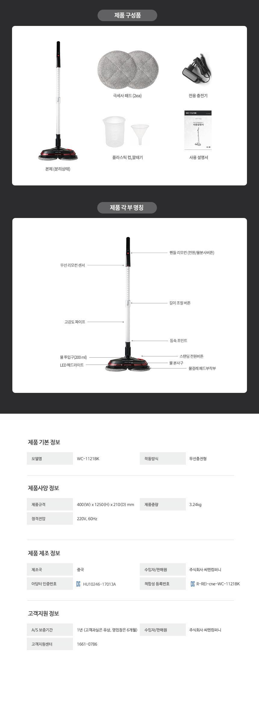 상세페이지 9, WC-1121BK 제품 구성품, 제품사양