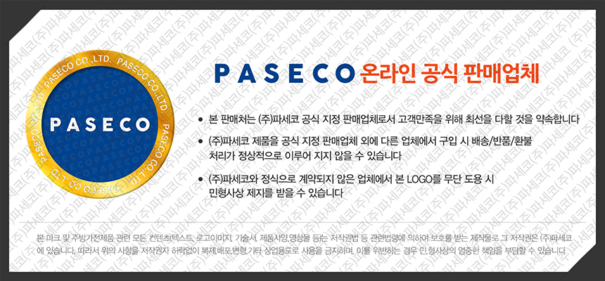 파세코 공식인증점
