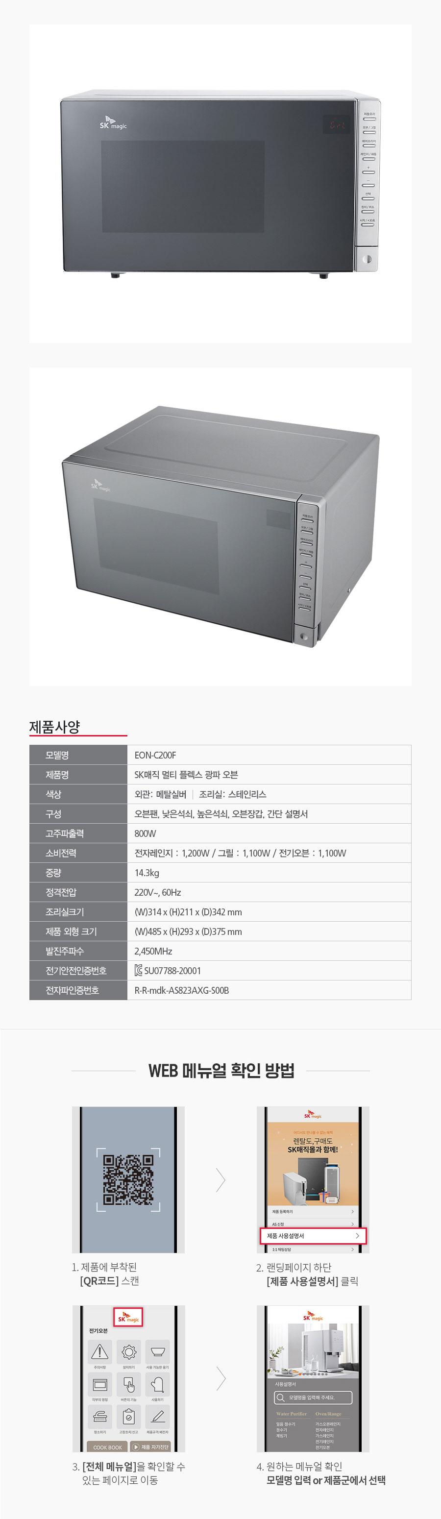 EON-C200F_상세페이지_12