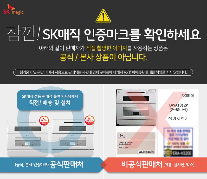 SK매직_공식로고확인
